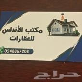 للبيع ارض تجارية في القيصومة