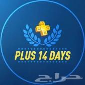 اشتراك بلس 14 يوم اسعار رخيصة و عروض