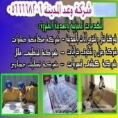 شركة نقل عفش بالمدينة المنورة وعد المدينه