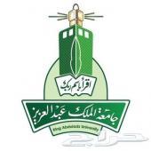 خدمات طلاب جامعة الملك عبدالعزيز انتساب