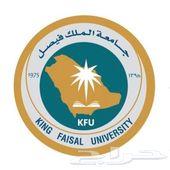 مشروع التخرج جامعة الملك فيصل