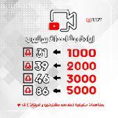 زياده مشاهدات يوتيوب بأقل الأسعار