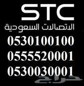 ارقام مميزه STC شحن