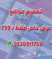 تصميم مواقع انترنت للشركات ب 799