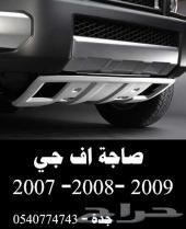 صاجة اف جي موديلات 2007- 2008- - 2009 متوفر