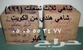 شاهي 999 الأزرق والأحمر من الكويت(طعم لايفوتك