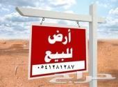 للبيع ارض سكنيه في اشبيليا العمريني