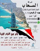 شركة توفير عمالة مصرية