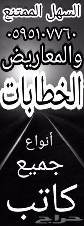كتابة معاريض وخطابات بخبرة واحترافية متناهيه