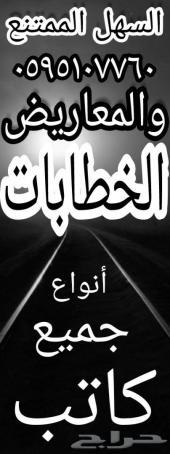 كاتب معاريض وخطابات بخبرة واحترافية متناهيه