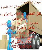 نقل العفش مع الفك والتركيب داخل وخارج الرياض