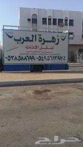 شركه زهرة العرب لنقل العفش في جدة وخارج جدة