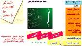 مدرس رياضيات واحصاء اردني