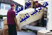 نقل عفش غسيل خزانات عمائر  رش حشرات