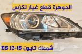 شمعات كشاف شبك صدام ES2014