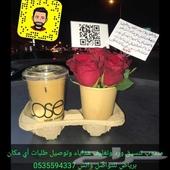 مندوب توصيل طلبات وتنسيق الرياض0535594337