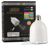 مصباح القرآن (150 ريال)