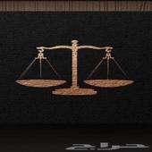 استشارات وخدمات قانونية  ومرافعة وكتابة مذكرات
