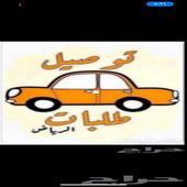 مندوب توصيل سعودي 24 ساعة