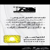 مكتب الرياض للعقارات