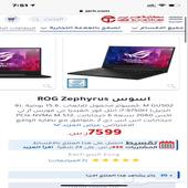 لاب توب العاب Asus Rog M15 جديد