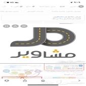 توصيل مشاوير القصيم الرياض