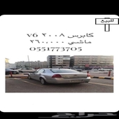 كابرس 2008 سياره ماتشكي من شي الاستماره والفحص جدد6سلندر