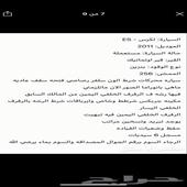 لكزس ES 350 سعودي 2011