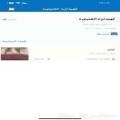 العضو فهيدانء العتيبيء غشني الله لايسامحه