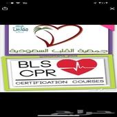 جمعية القلب السعوديBLS CPR باقل سعر معتمده