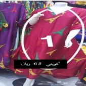 جلابيات كويتي