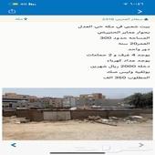 بيت شعبي بمكه بالعدل بجاور عماير الحتيرشي ماجر شهري 2000