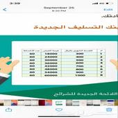 خدمات الكترونية بنك التنمية الاجتماعية