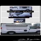 سياره ايس كريم للبيع بالمدينه المنوره ب 60 الف