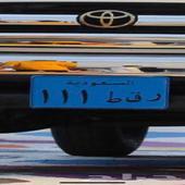 لوحه نقل للبيع111