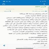 يشباب راعي الحساب ذا كذاب يقول حول عربون وهو حرامي