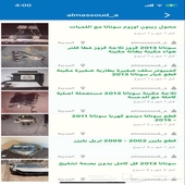 سوناتا مصدومه 2013 قطع غيار بالمدينة المنورة