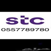 رقم مميز سهل الحفظ 80  897  77  55  0 مسبق الدفع STC