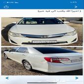 ي اخوان محتاجه سياره بقدم 10 الاف واقسط 1000 شهريا