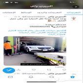 مركز تلميع فرع الروضه شرق الرياض