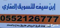 نشري ونبيع منح شرق الرياض