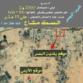 أرض للبيع ببريدة غرب البصر