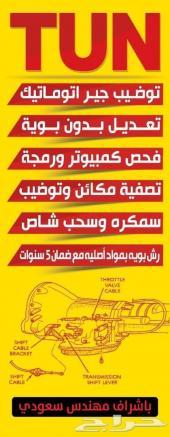 توضيب قيرات ومكاين بأشراف فني سعودي مركز TUN