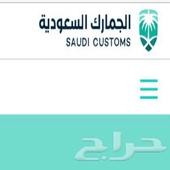 اذا لك خبره او معقب ادخل الجمارك السعودية الان