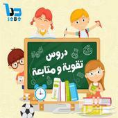 معلمة لغة انجليزية وتأسيس ومتابعة شرق الرياض