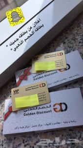 بطاقات الخصم الذهبي