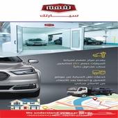مركز نفهم لصيانة السيارات