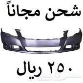 صدام افالون 2010 مع شبك سفلي بي250 ريال