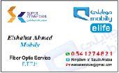 موبايلي انترنت فايبر اوبتك 0541274821