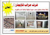 غرف عزاب للايجار جدة حي الطحلاوي .